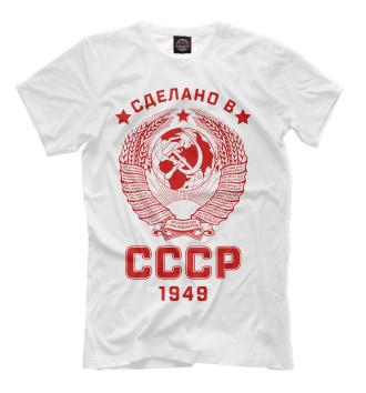 Мужская Футболка Сделано в СССР - 1949