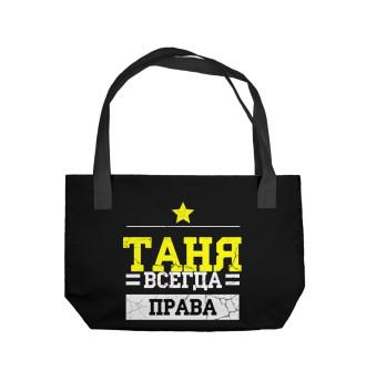 Пляжная сумка Таня