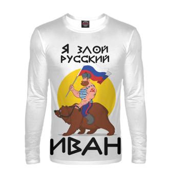 Мужской Лонгслив Злой русский Иван