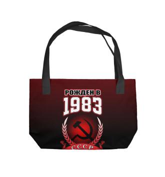 Пляжная сумка 1983