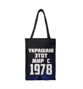 Сумка-шоппер Украшаю этот мир с 1978