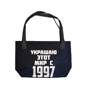 Пляжная сумка Украшаю этот мир с 1997
