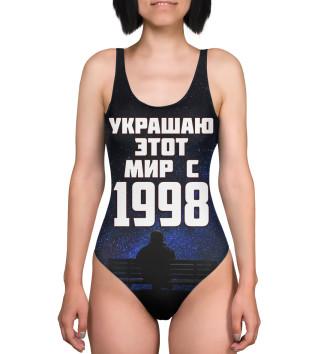 Женский Купальник-боди Украшаю этот мир с 1998