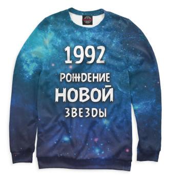 Мужской Свитшот 1992 — рождение новой звезды