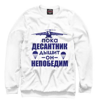 Мужской Свитшот Десантник непобедим