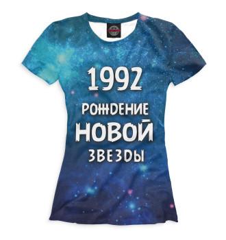 Женская Футболка 1992 — рождение новой звезды