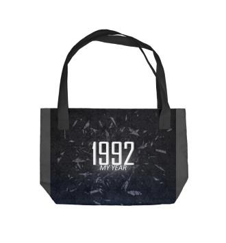 Пляжная сумка Мой год - 1992
