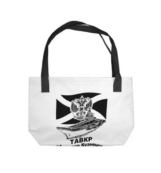 Пляжная сумка ВМФ