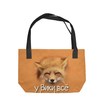 Пляжная сумка у Вики все фыр-фыр