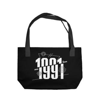 Пляжная сумка Год рождения 1991