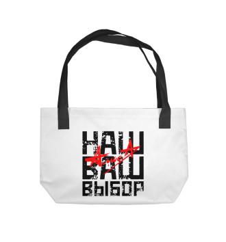 Пляжная сумка Алиса