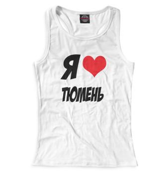 Женская Борцовка Я люблю Тюмень