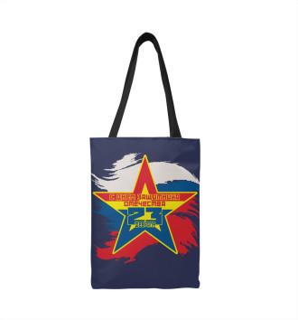 Сумка-шоппер С днем защитника отечества!