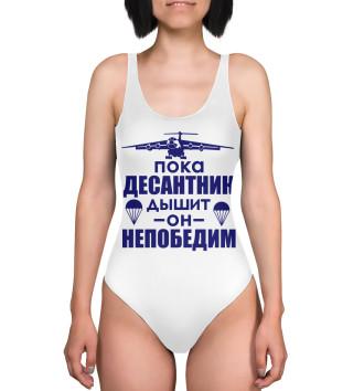 Женский Купальник-боди Десантник непобедим