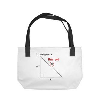 Пляжная сумка Найдите Х