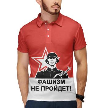 Мужское Поло Фашизм не пройдет!