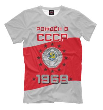 Мужская Футболка Рождён в СССР - 1969