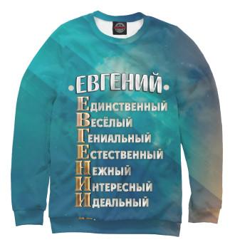 Мужской Свитшот Комплименты Евгений