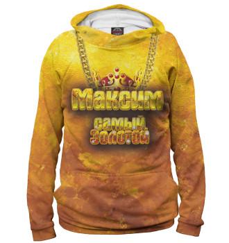 Мужское Худи Максим — самый золотой