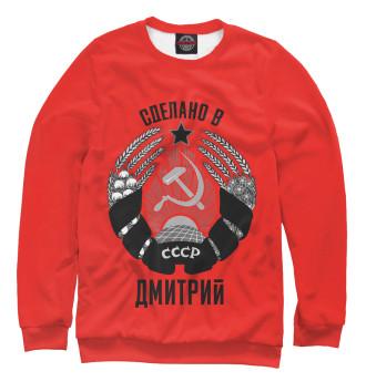 Женский Свитшот Дмитрий сделано в СССР