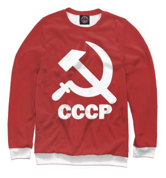 Мужской Свитшот СССР- моя Родина!