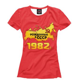 Женская Футболка Рожденные в СССР 1982