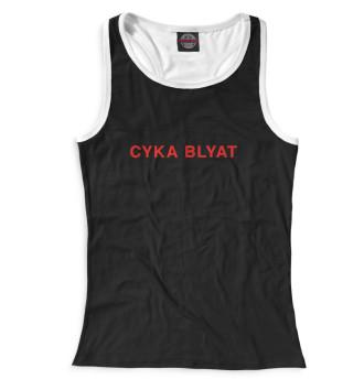 Женская Борцовка CYKA BLYAT