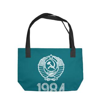 Пляжная сумка 1984