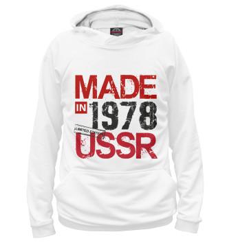 Мужское Худи Made in USSR 1978