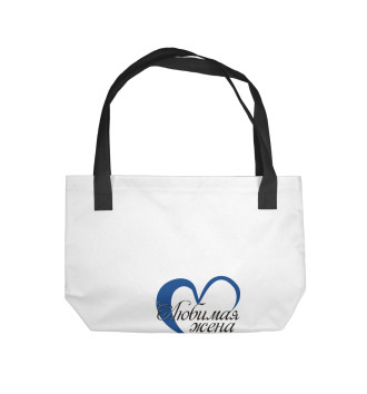 Пляжная сумка Любимая жена