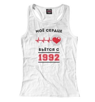 Женская Борцовка Моё сердце бьётся с 1992