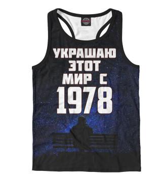 Мужская Борцовка Украшаю этот мир с 1978