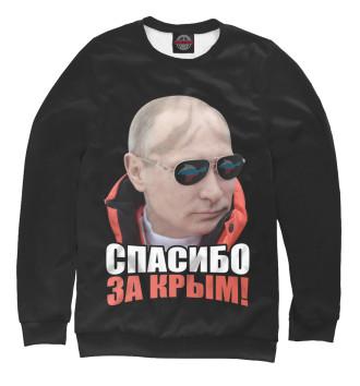 Женский Свитшот Спасибо за Крым