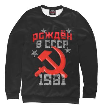 Женский Свитшот Рожден в СССР 1981