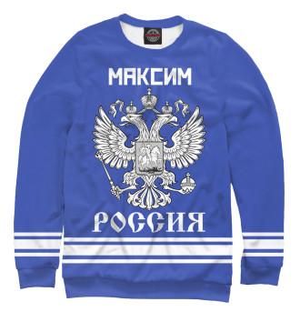 Мужской Свитшот МАКСИМ sport russia collection