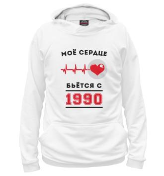 Женское Худи Моё сердце бьётся с 1990