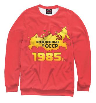 Мужской Свитшот Рожденные в СССР 1985