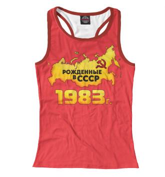 Женская Борцовка Рожденные в СССР 1983