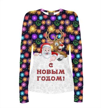 Женский Лонгслив С Новым Годом!