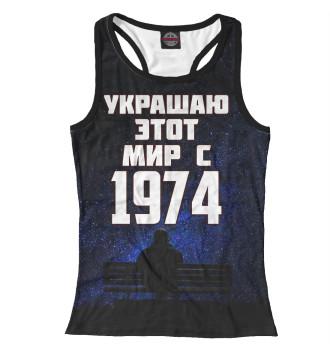 Женская Борцовка Украшаю этот мир с 1974