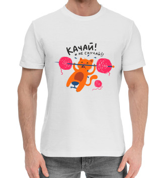 Мужская Хлопковая футболка Качай и не скучай