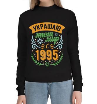 Женский Хлопковый свитшот 1995
