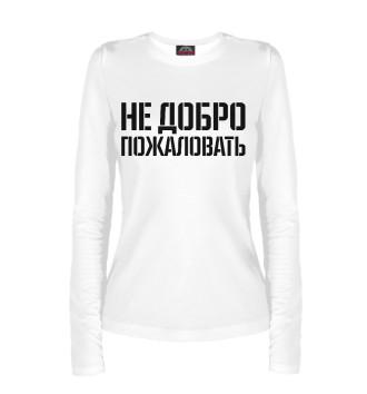 Женский Лонгслив Не добро пожаловать