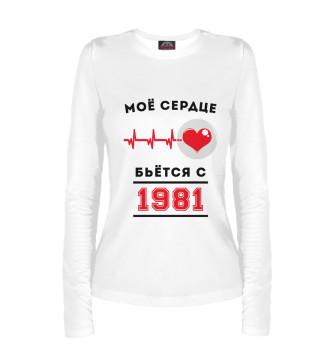 Женский Лонгслив Моё сердце бьётся с 1981