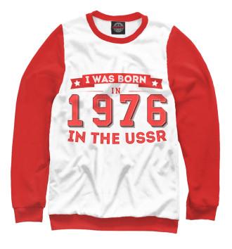 Мужской Свитшот I was born in 1976