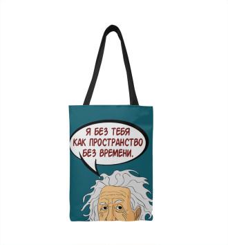 Сумка-шоппер Эйнштейн