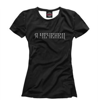 Женская Футболка Я чеченец