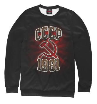 Мужской Свитшот 1981