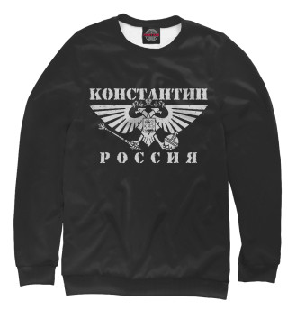Женский Свитшот Константин