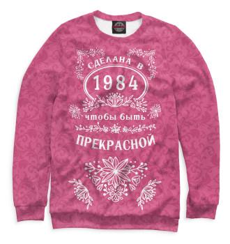 Женский Свитшот Сделана в 1984, чтобы быть прекрасной